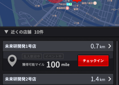 Check In 画面