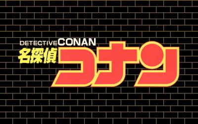 劇場版名探偵コナン2011