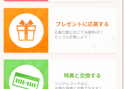 Namco App-Use Point