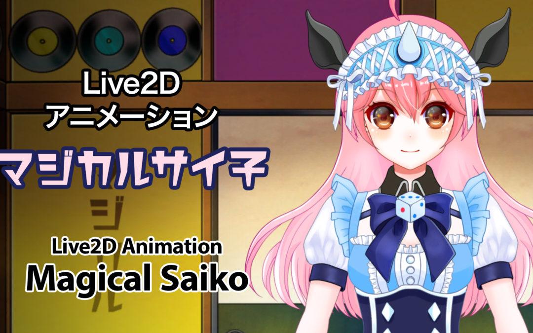 Live2Dのアニメーションのサンプルを公開しました。
